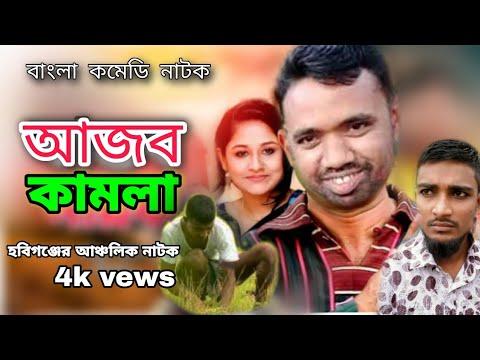 Mortuj_Ali_Ekon_Ajob Kamla _মরতুজ আলী এখন আজব কামলা/ MORTUJ ALI EK SD MEDIA/ SD COMEDY TV