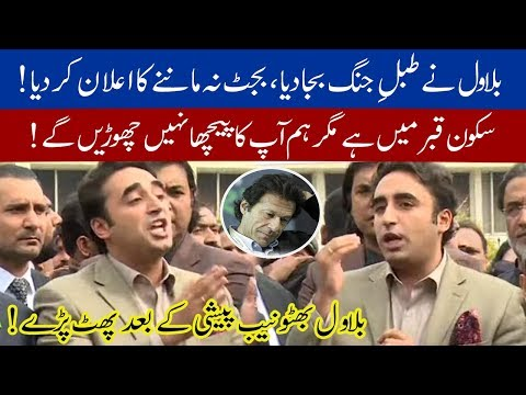Bilawal Bhutto fiery press conference after facing NAB | 13 February 2020 | 92NewsHD