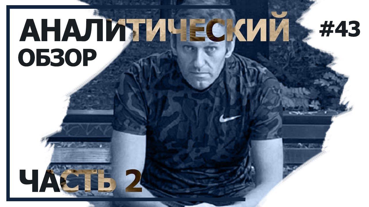 Возвращение Навального в Россию. Аналитический обзор с Валерием Соловьем #43 (часть 2)