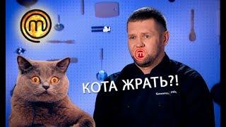 МастерШеф. Профессионалы. Выпуск 2 от 09.03.2019