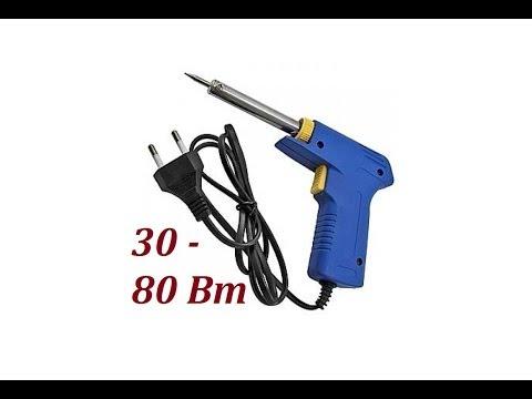 Паяльник пистолет 30-80 Вт