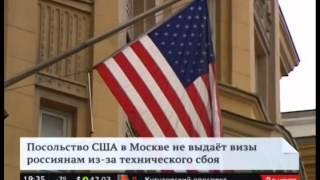 видео Посольство США в Москве сообщило о новых условиях работы