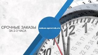 Медсправки в Москве(, 2015-02-12T04:12:29.000Z)