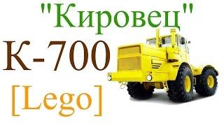 """К-700 """"Кировец"""" [Lego]"""