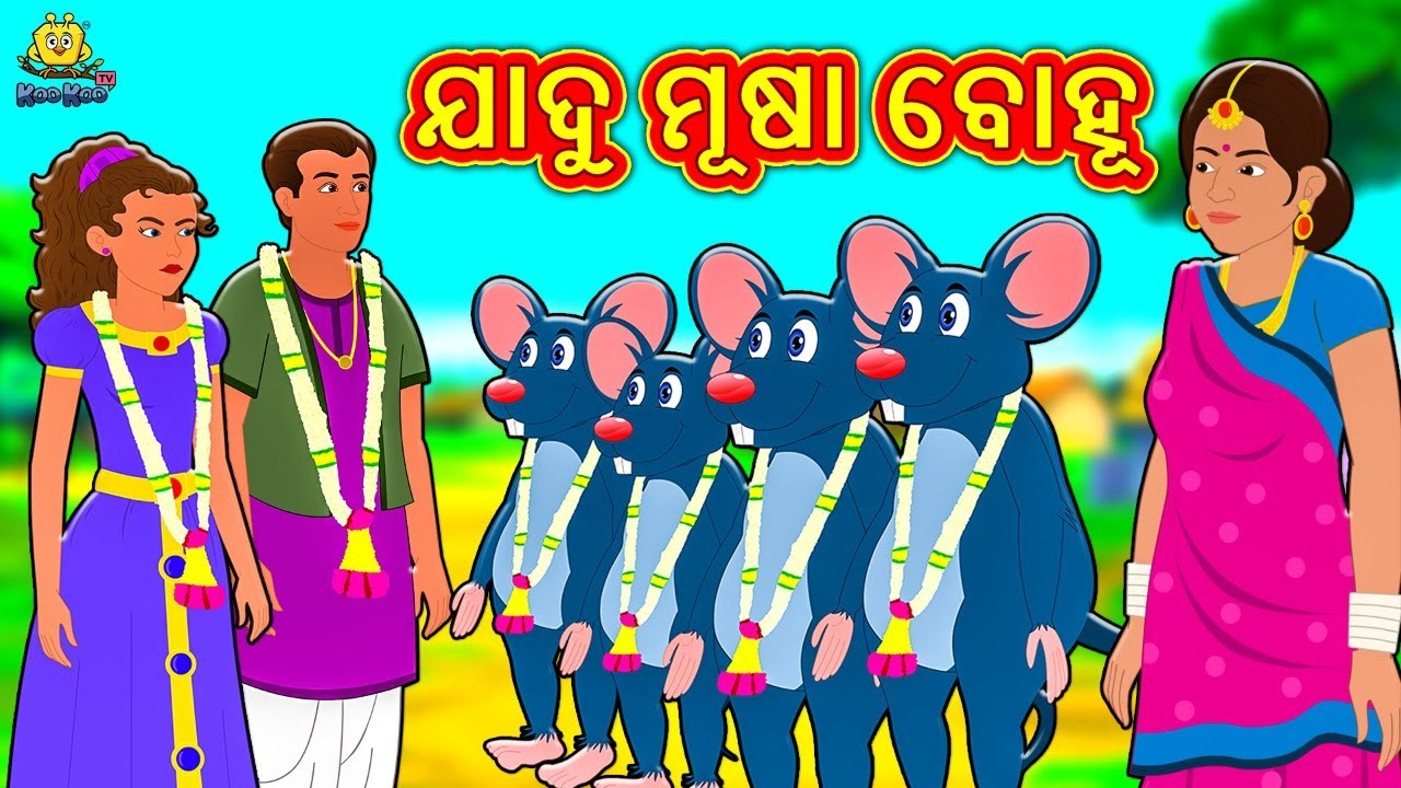 ଯାଦୁ ମୂଷା ବୋହୂ | Magical Mouse Daughter in Law | Odia Story for Children | Odia Fairy Tales