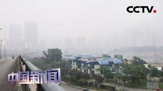 [中国新闻] 烟霾天气持续困扰马来西亚多地 | CCTV中文国际