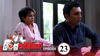 Lansupathiniyo | Episode 23 - (2019-12-25) | ITN Thumbnail