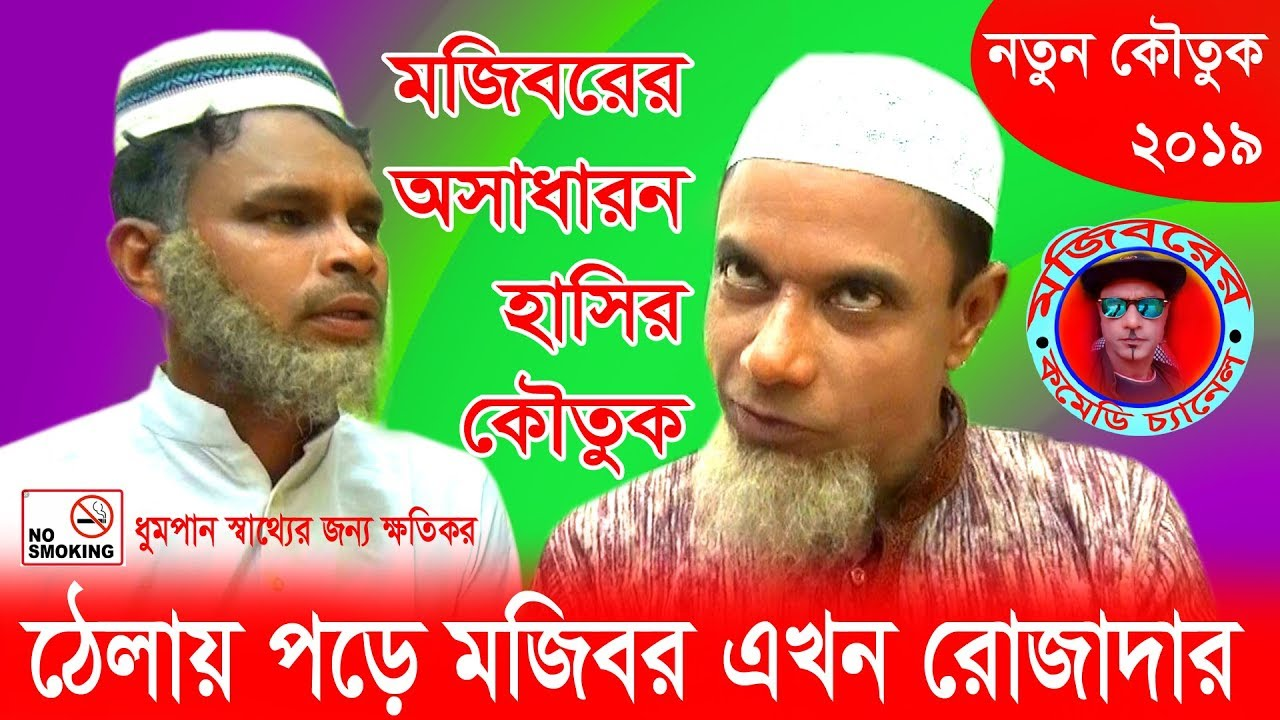 Mojibor akhon Rojadar New comedy video & Islamic video 2019 By Mojibor