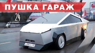 Первая TESLA CYBERTRUCK уже в России!