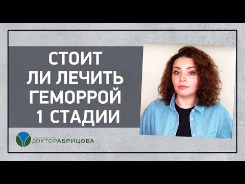 СТОИТ ЛИ ЛЕЧИТЬ ГЕМОРРОЙ 1 СТАДИИ