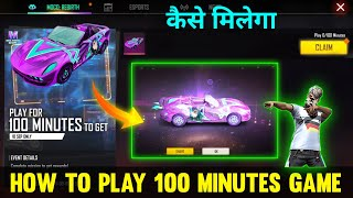 HOW TO GET FREE MOCO SPORT CAR SKIN IN FF | HOW TO COMPLETE 100 MINUTES MISSION | 18 SEPTEMBER EVENT screenshot 5