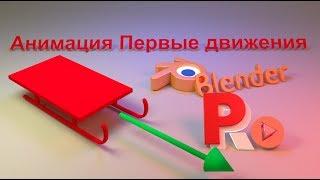 Анимация в Blender на русском языке. Простые движения. Создаем 3-х секундный мультфильм.
