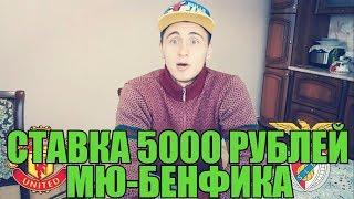 ТОП СТАВКА!!! МАНЧЕСТЕР ЮНАЙТЕД-БЕНФИКА   СТАВКА 5000 РУБЛЕЙ   ЛИГА ЧЕМПИОНОВ  
