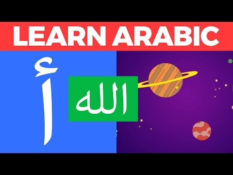 Alif for Allah, Baa for Bismillah with Nasheed - Learn Arabic with Zaky   HD