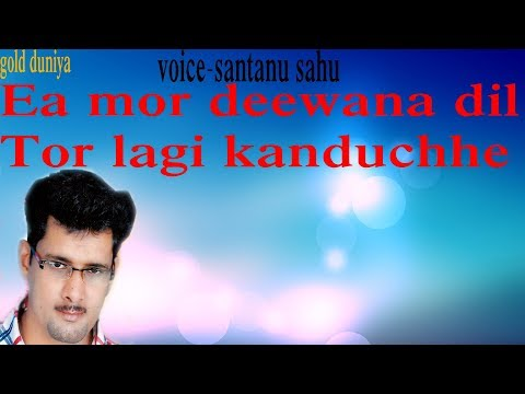 Ea mor deewana dil  by santanu sahu old sambalpuri song love sad odia album