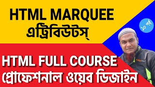 HTML Scrolll Amount ScrollDelay, HSpace and VSpace|HTML 5 Bangla| Part 10