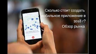 сколько стоит создать мобильное приложение в 2018г?