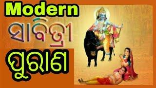 Sabira sabitri purana || Modern Sabitri purana by odia comedy club || odia comedy ||