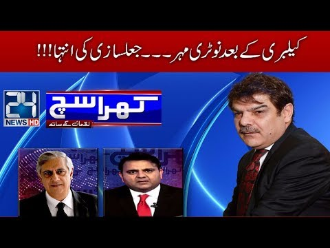 Khara Such With Mubasher Lucman - 20 July 2017 - 24 News HD