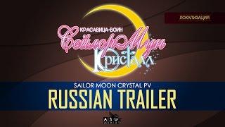 Bishoujo Senshi Sailor Moon Crystal Trailer [RUS DUB / RUS SUB]