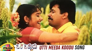 Gambar cover Utti Meeda Koodu Song | Oke Okkadu Telugu Movie Songs | Arjun Sarja | Manisha Koirala | AR Rahman