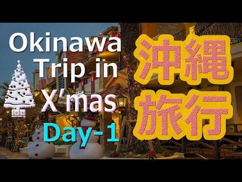 沖縄旅行 in クリスマス☆★(Day-1)★☆OKINAWAおすすめのビーチ、カフェ、観光地、