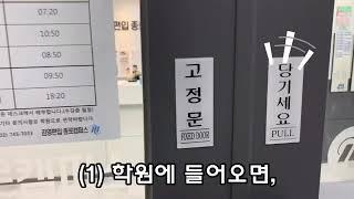 종로 분원 핸드아웃 좌표(?) - 김영편입학원