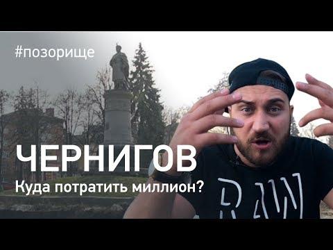 Позорище Чернигова. Куда потратить миллион?