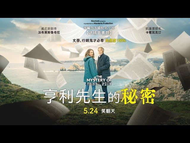 5.24《亨利先生的秘密》官方中文預告