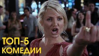 Топ-5 клёвых кинокомедий для поднятия настроения