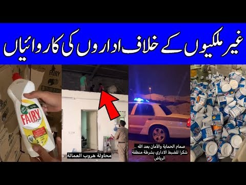 Saudi Arabia Latest News Updates 1 April 2019 | Arab Urdu News Latest