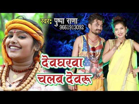 Pushpa Rana (2018) सुपरहिट काँवर गीत - Devgharwa Chalab Devaru - Superhit Bhojpuri Kanwar Geet
