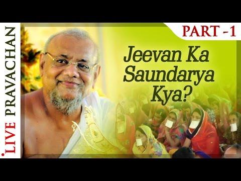 Jeevan Ka Saundarya Kya? - Part 1 | Pravachans by Acharya Vijay Ratnasundersuri Maharaj Saheb