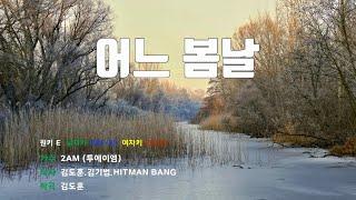 [은성 반주기] 어느봄날 - 2AM (투에이엠)