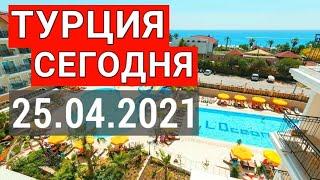 Турция сейчас 25 04 21 L Oceanica Beach Resort 5 Отдых в Турции 2021 Кемер 2021 Турция сегодня