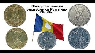 Обиходные монеты.  Республика Румыния (1989 - 2017).Два выпуска.