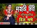 मराठी Vs हिंदी नॉनस्टॉप  | Nonstop Dj Remix |Dj Marathi Nonstop Song |Hindi Dj |Nonstop dj songs| Dj