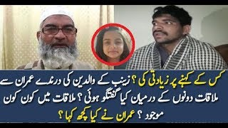 Zainab's Family Met With Murderer Imran? | Zainab Kasur | Today News