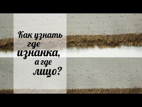 Как определить лицо-изнанку ткани?