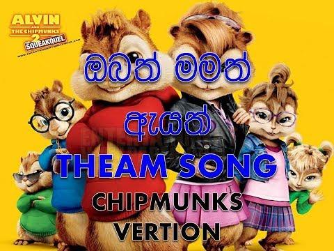 CHIPMUNKS VERSTION -Obath Mamath Ayath Theme Song
