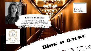 Видео книга отельера Том 15 Шик и блеск