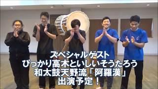 平成30年1月13日(土) 東京エレクトロン韮崎文化ホール 大ホール 開場 14...