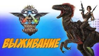 ОЧЕНЬ ГОЛОДНЫЕ ИГРЫ - Смешные моменты, Приколы и Динозавры (ARK: Survival Of The Fittest)