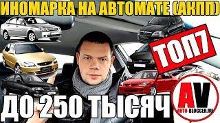Машина (ИНОМАРКА) - Б/У, до 250 тысяч, НА АКПП! ТОП 7!!!