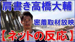 高橋大輔inLAダンスショー「ラヴ・オン・ザ・フロア」密着テレビ放映反...