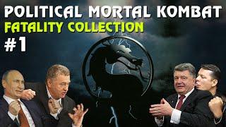 Политический Мортал Комбат 6: Коллекция фаталити