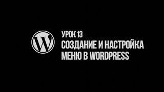 урок 13.  Создание и настройка меню в WordPress