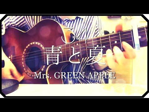 ▷「青と夏」Mrs. GREEN APPLE/ アコギ弾き語り