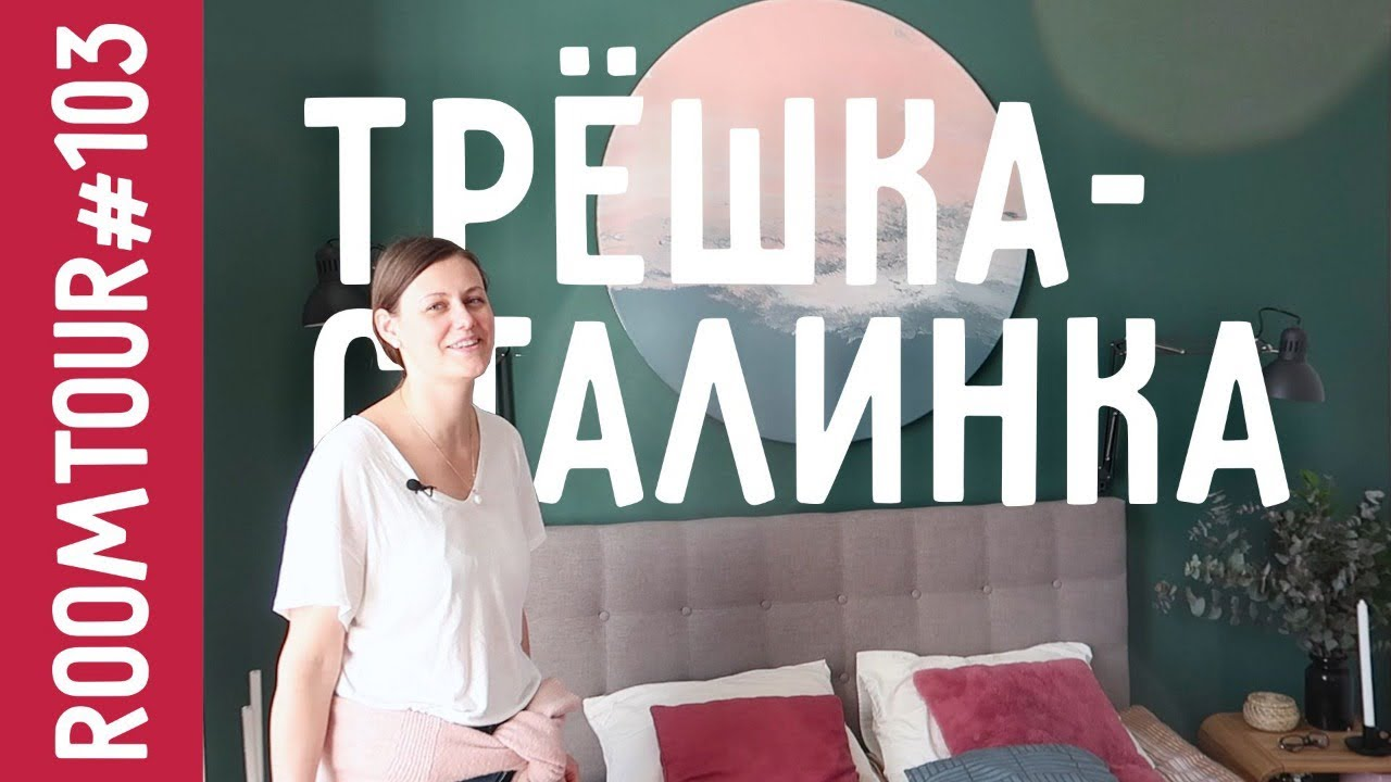 Очень СТИЛЬНАЯ сталинка. Дизайн интерьера! Обзор белой квартиры. Идеи для дома. Room Tour 103.