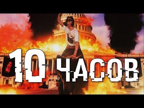 [10 ЧАСОВ] FACE - Я РОНЯЮ ЗАПАД (prod. By JuloOntheTrack) | МУЗЫКА ДЛЯ ПЫТОК !!!